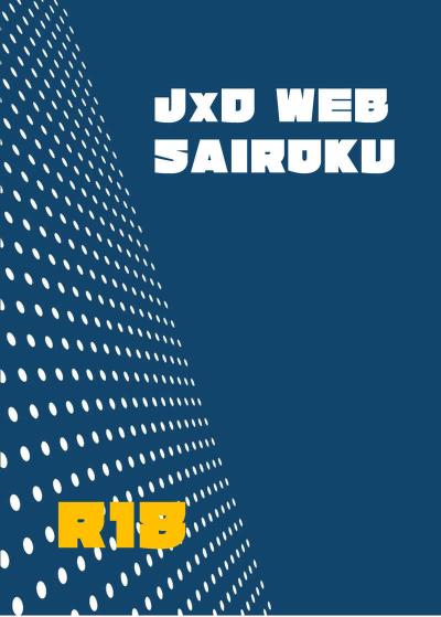 JxD WEB SAIROKU