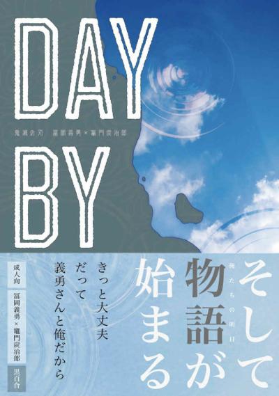 【改訂版】DAY BY DAY