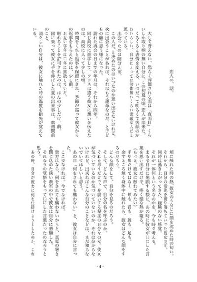 Junjou Masukaredo