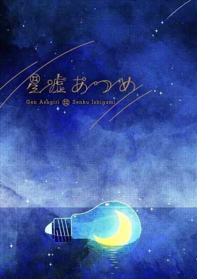 Hoshi Uso Atsume
