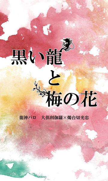 Kuroi Ryuu To Ume No Hana