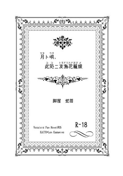 Gatsu To Uta Koko Ni Tomo Tori Hanakago Musume