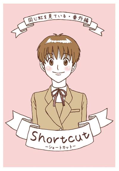 Shortcut ~ Tokusou Han ~ Onaji Niji Wo Mite Iru Bangaihen