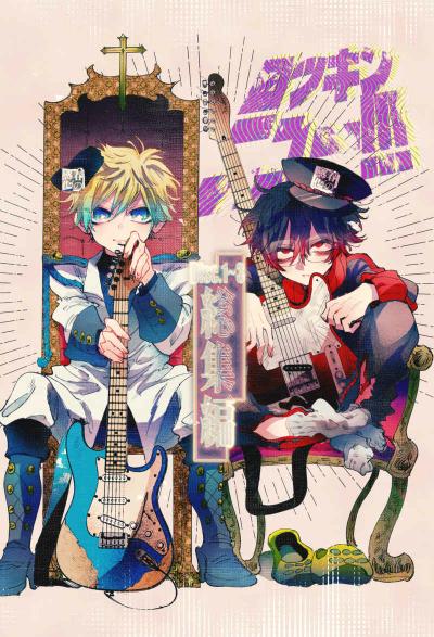 ロッキンニュー!!!Disc.1~3 総集編