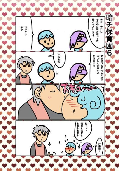 An Chi Hoikuen 6