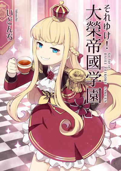 Soreyuke Daiei Teikoku Gakuen