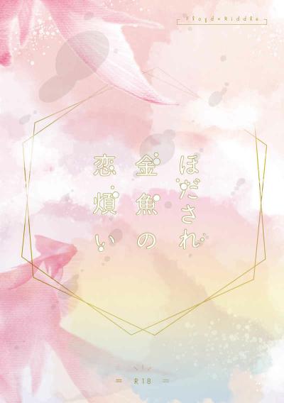 Hodasare Kingyo No Koi Wazurai