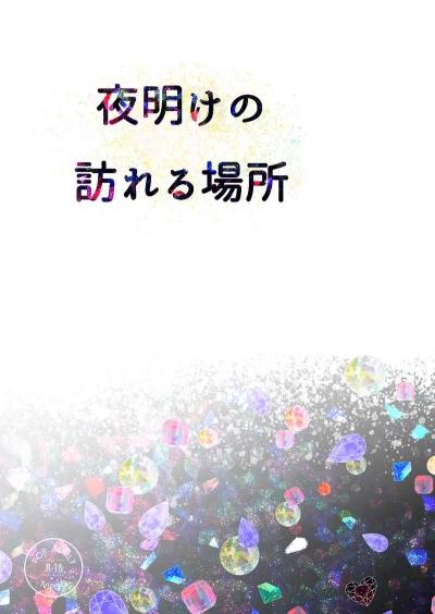 Yoake No Otozure Ru Basho