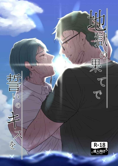 Jigoku No Hate De Chikai No Kisu Wo