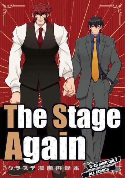 The Stage Again(クラステ漫画再録本)