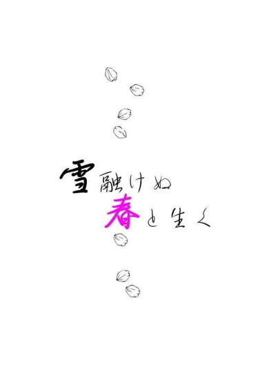 Yuki Toke Nu Haru To Iku
