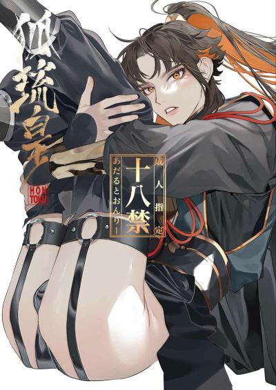 Kitsune Ryuu Kou Saihan
