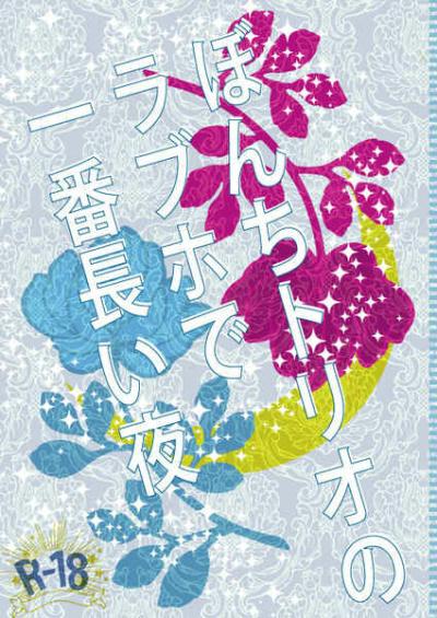 Saihan Bonchi Torio No Rabuho De Ichiban Nagai Yoru