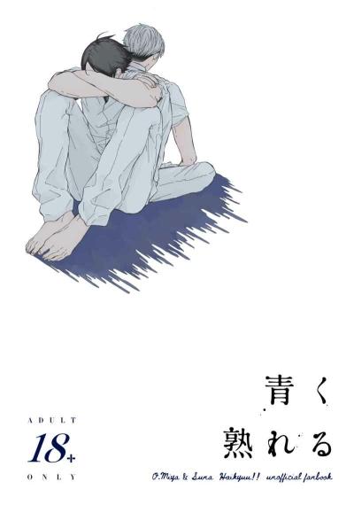 Aoku Ure Ru