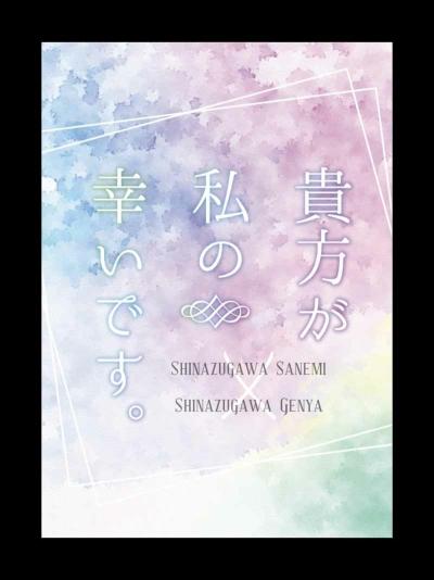 Anata Ga Watashi No Saiwai Desu