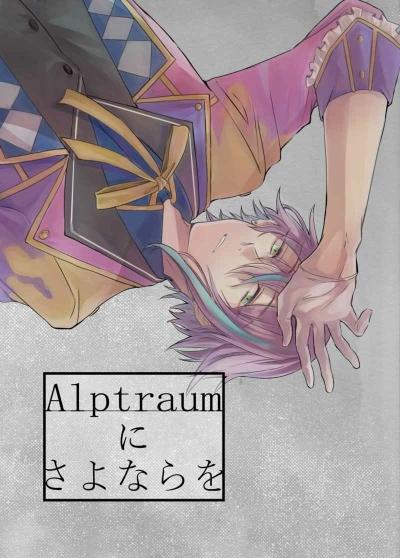 Alptraumにさよならを