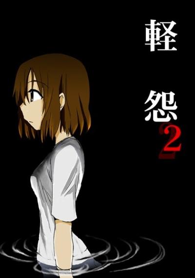 Kei En 2