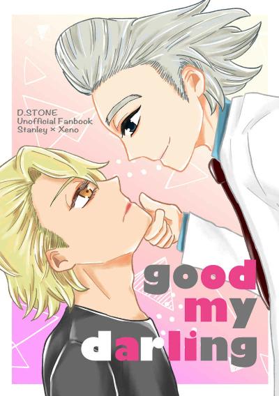 Good My Darling Omake Tsuki