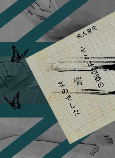 Sokoha Kowaku No Ran Nanodeshita