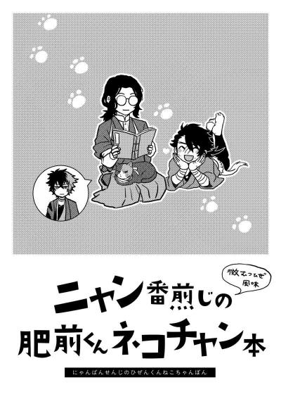 Nyan Ban Senji No Hizen Kun Nekochan Hon