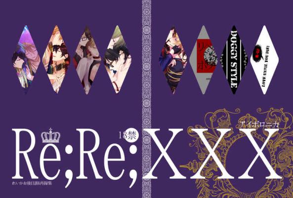 Re;Re;XXX