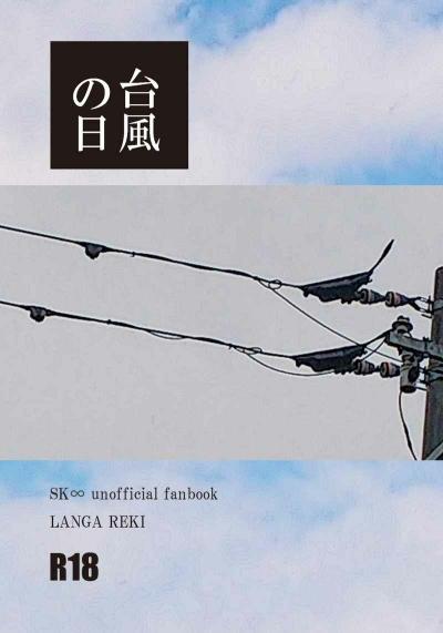Taifuu No Nichi
