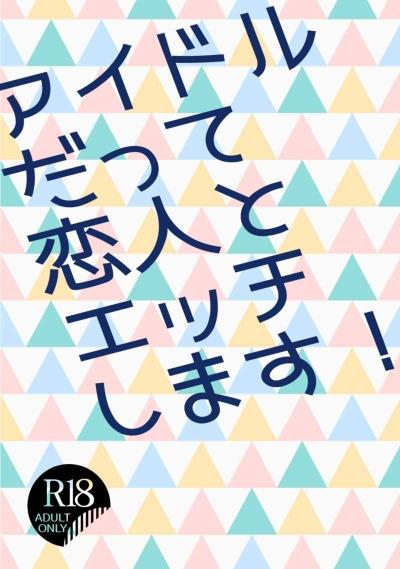 Aidoru Datte Koibito To Etchi Shimasu