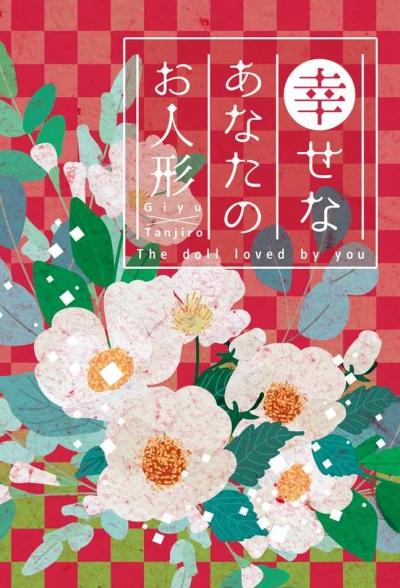 Shiawase Naanatanoo Ningyou