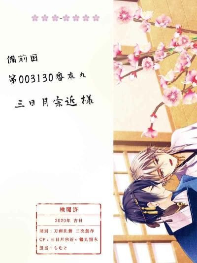 Bizen Kuni Dai Ban Honmaru Mikazuki Shuu Kin Sama