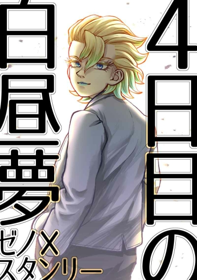 4 Nichime No Hakuchuumu