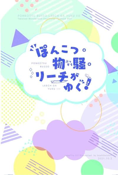 Ponkotsu Bussou Richi Gayuku