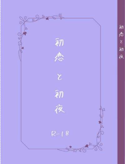 Hatsukoi To Hatsu Yoru