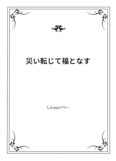 Wazawai Tenji Te Fuku Tonasu