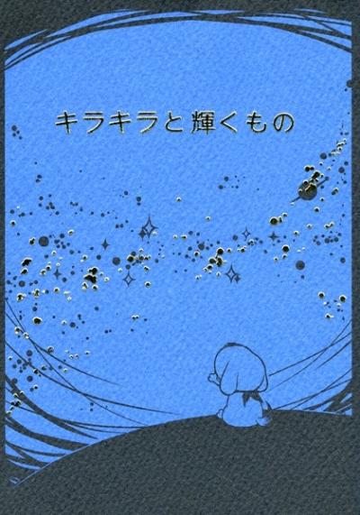 Kirakira To Kagayaku Mono