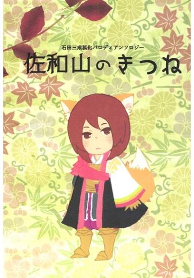 Ishida Mitsunari Kitsune Ka Parodiansoroji Sawa Yama Nokitsune