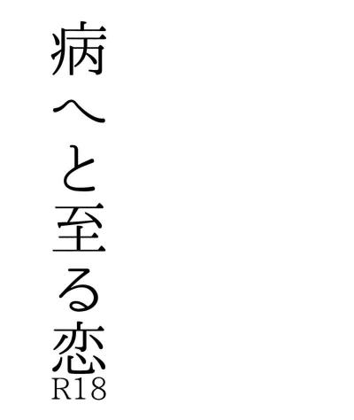 Byou Heto Itaru Koi
