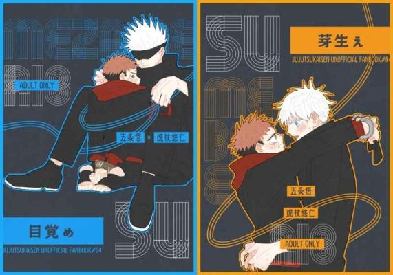 Mezame Mebae 2 Satsu Setto