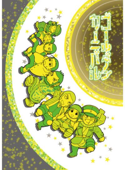 Gorudenkanibaru 5 Gatsu No Shinkan Setto