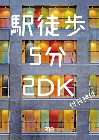 Eki Toho Fun DK Tsukumogami Tsuki