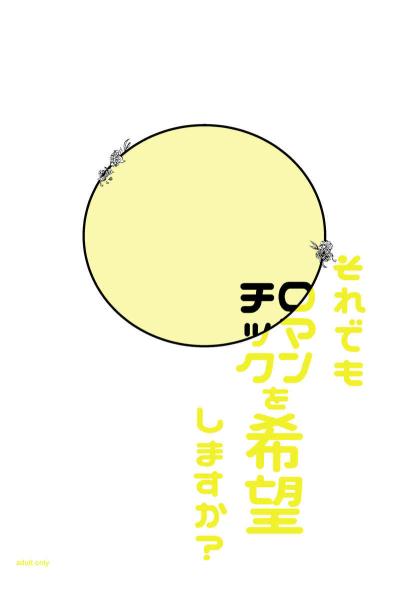 Soredemo Romanchikku Wo Kibou Shimasuka