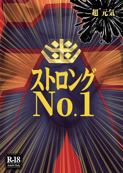 Sutorongu No.1