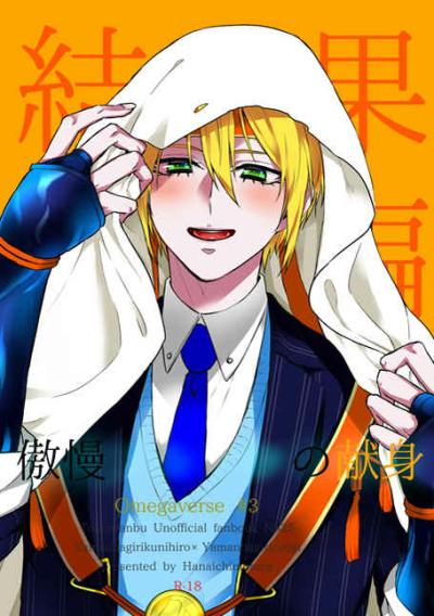 Gouman Arufa No Kenshin