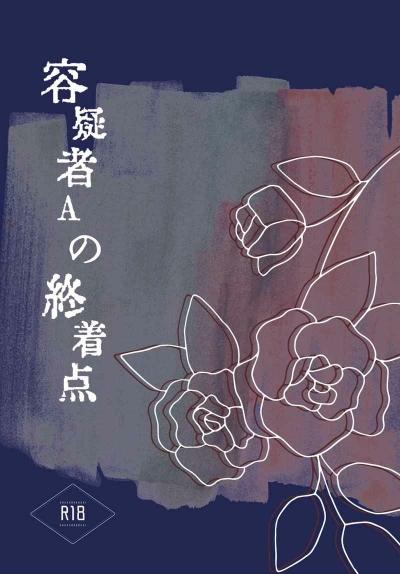 Yougisha No Shuuchakuten