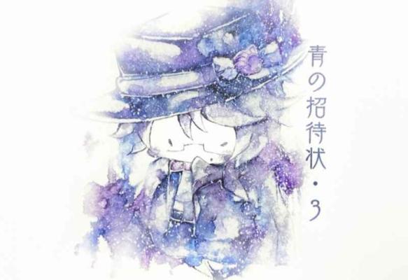 Ao No Shoutaijou 3