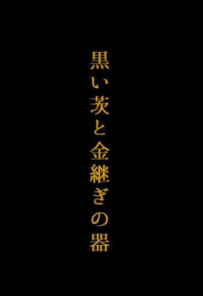 Kuroi Ibara To Kin Tsugi No Utsuwa