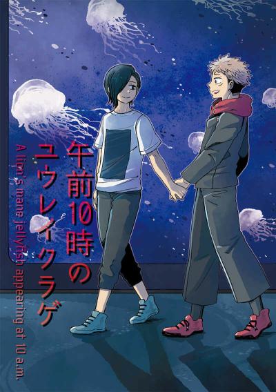 Gozen 10 Tokino Yuureikurage