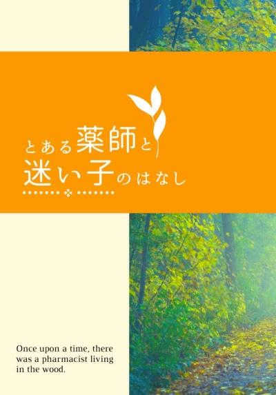Toaru Kusurishi To Mayoi Ko Nohanashi