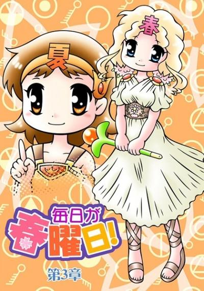 Mainichi Ga Haru Youbi Dai 3 Shou