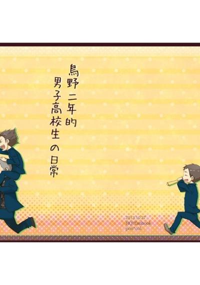 烏野二年的男子高校生の日常