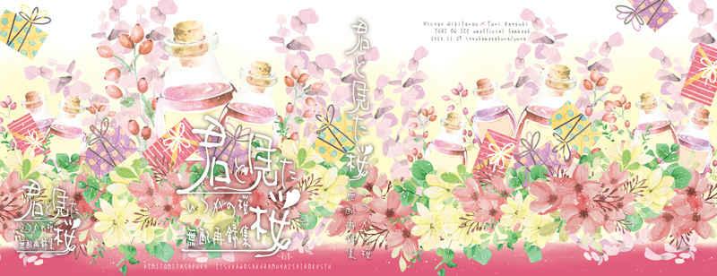 Kun To Mita Sakura Itsukano Sakura Muhai Sairoku Shuu